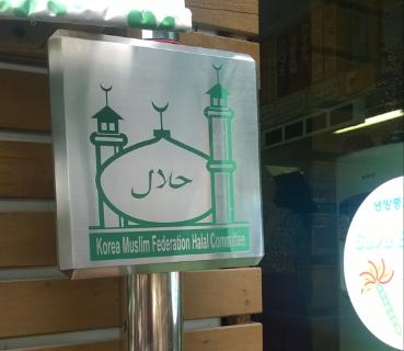 Label Halal di depan pintu restaurant