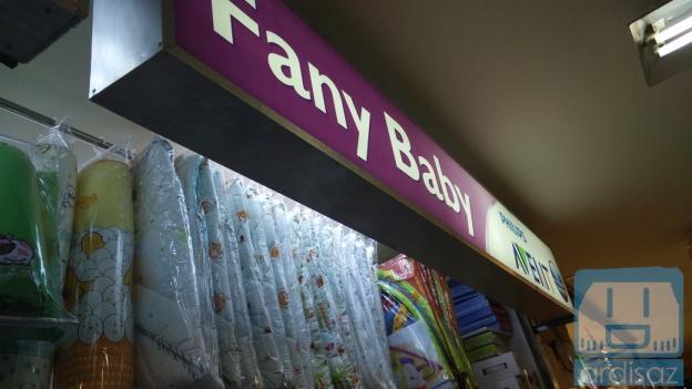 Fany Baby Shop